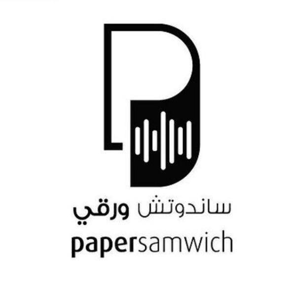 PaperSamwich ساندوتش ورقي