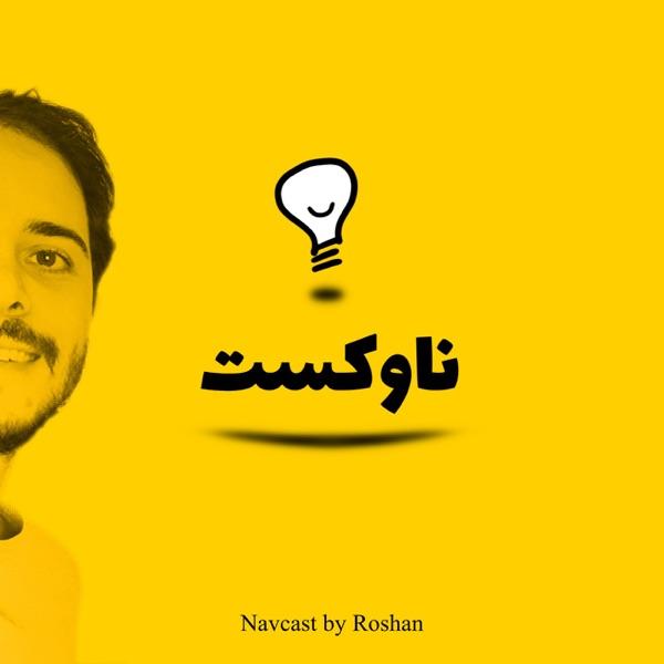 پادکست فارسی ناوکست / Navcast/ترجمهٔ مستقل کتاب انسان خردمند