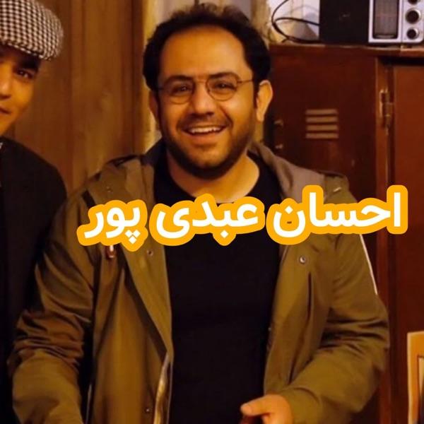 داستان های احسانو / daastaan ehsaanoo
