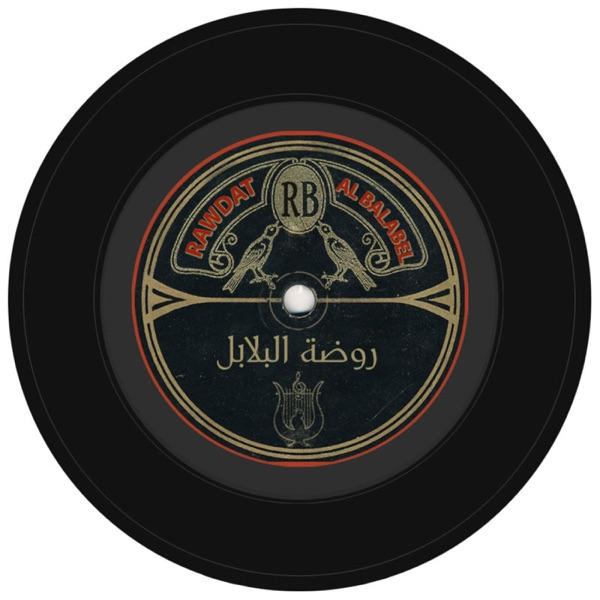 """""""روضة البلابل"""" - """"Rawdat al-Balabel"""" by AMAR"""